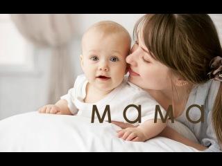 Красивая христианская песня для мамы