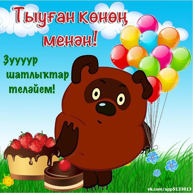 Башкирские поздравления с днем рождения парню