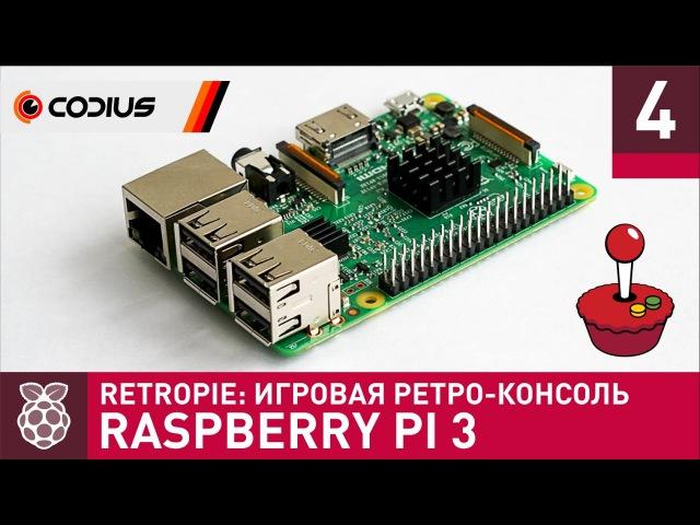 Raspberry Pi 3: RetroPie 4.2 – игровая ретро-консоль – Часть 4