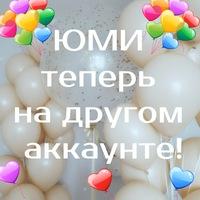 Елена Юми