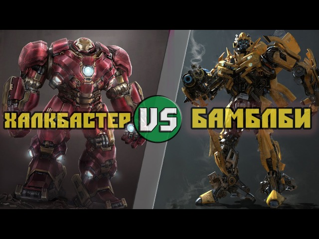 Халкбастер VS Бамблби Hulkbuster (Tony Stark) vs Bumblbee (Transformers ) Кто кого [bezdarno]
