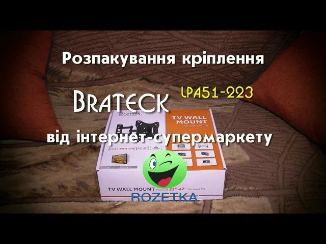 Brateck LPA51 223 Моя розпаковка