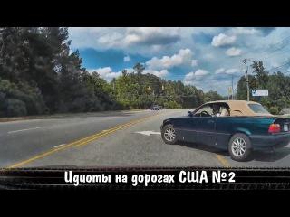 Bad and stupid drivers USA №2 | Идиоты на дорогах США №2
