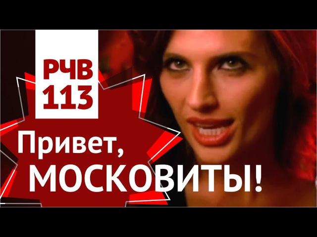 РЧВ 113 Привет московиты Сериал Касл и Мальчики миссис Браун
