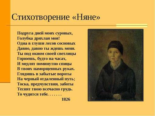 пушкин про няню и кружку стихотворение шик