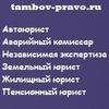"""Юрист в Тамбове """"Экспертно-правовой центр"""""""