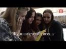 Ш-ТБ   Ш-Спецвипуски   Журналістська весна