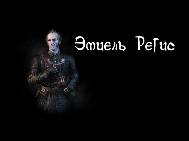 The Witcher Эмиель Регис