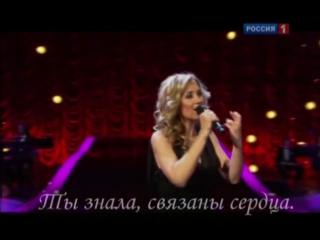 Lara Fabian Mama moya Лара Фабиан Мама моя с русским переводом