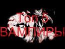 Топ 5 - Аниме про вампиров!