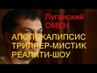 Луганский Омен. Апокалипсис-мистик-реалити-шоу. Шестая серия: Болотов