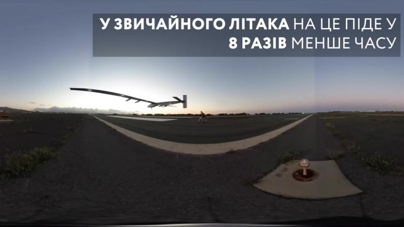 Літак Solar Impulse 2 на сонячних батареях облетів землю
