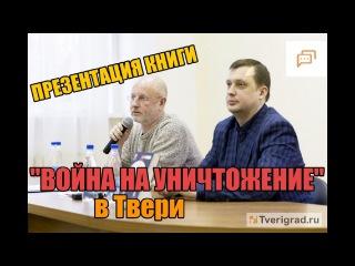 «Война на уничтожение». Егор Яковлев и Дмитрий Пучков