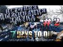 7 Days to Die I Выживание Джека часть II продолжение истории