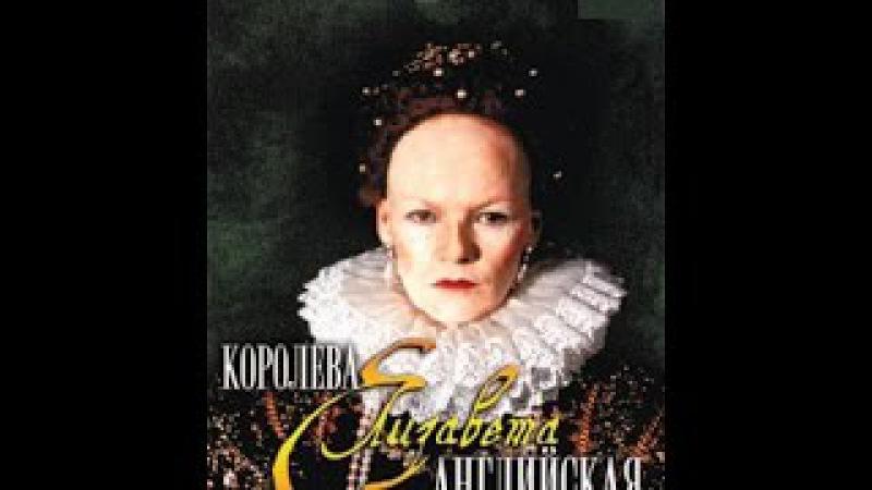 Королева Елизавета Английская 04 драма историческая сериал биографический