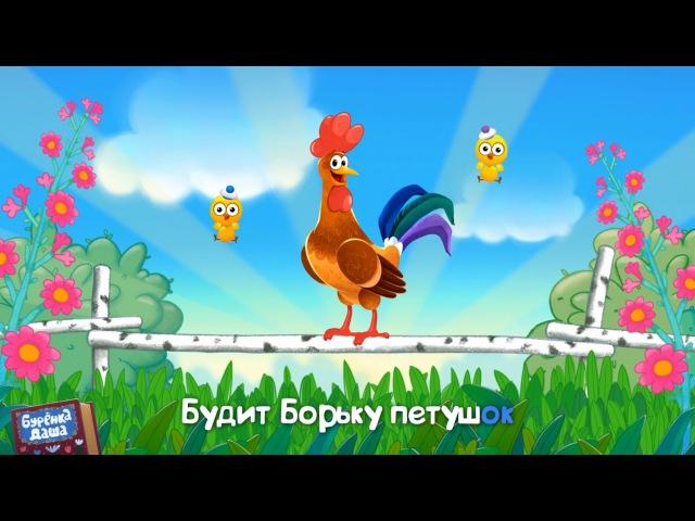 Бурёнка Даша Петушок золотой гребешок Песни для детей