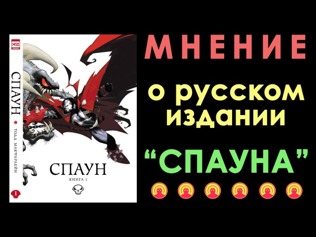 Новое обозрение комиксов Спаун Русское издание