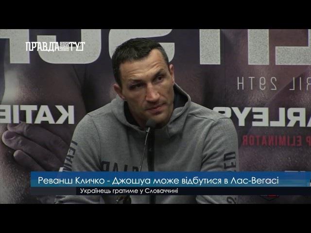 Реванш Кличко-Джошуа може відбутися в Лас-Вегасі | ПравдаТут