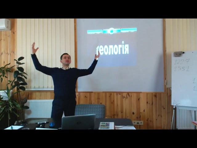 Предмет Теология Викладач Сергей Губеня частина 4