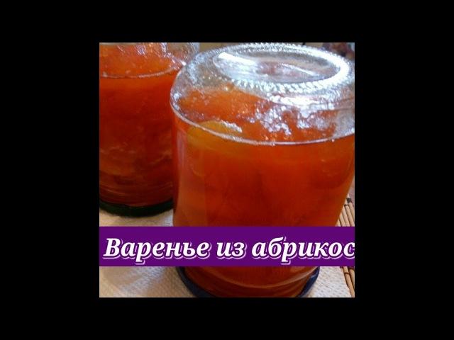 Варенье из абрикосов. Рецепт вкуснее не бываетApricot jam