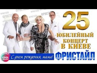 Фристайл & Нина Кирсо - С днём рождения, мама! (25 - Юбилейный концерт в Киеве 2014)