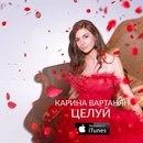 Личный фотоальбом Карины Вартанян