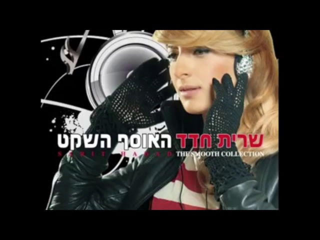 Adon Olam Tfila Sarit Hadad перевод