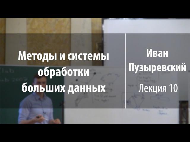 Лекция 10 Методы и системы обработки больших данных Иван Пузыревский