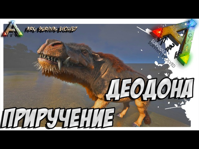 ARK Survival Evolved ПРИРУЧЕНИЕ ДЕОДОНА TAMING DAEODON