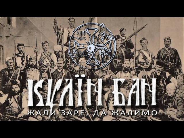 Кулин Бан Жали Заре да жалимо перевод на русский