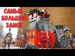 Замок Самый огромный - Обзор конструктора Playmobil - Плеймобил