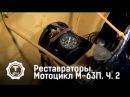 Мотоцикл М 63П Часть 2 Реставраторы Т24