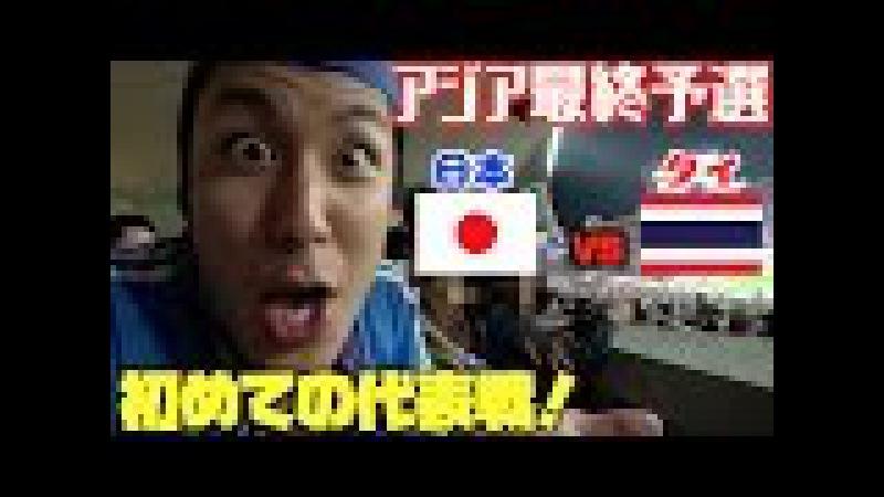 初めて生で日本代表を応援してきた! VS タイ 2018ロシアW杯アジア最終予 3698
