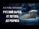 Русский народ от Потопа до Рюрика Апгрейд человека