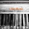 """Like-music""-Музыкальные инструменты Мира."