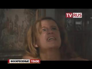 Анонс Х-ф Французская кулинария Телеканал TVRus