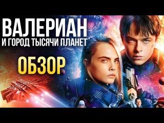 """Валериан и город тысячи планет - Ещё один """"Пятый элемент""""? (Обзор)"""