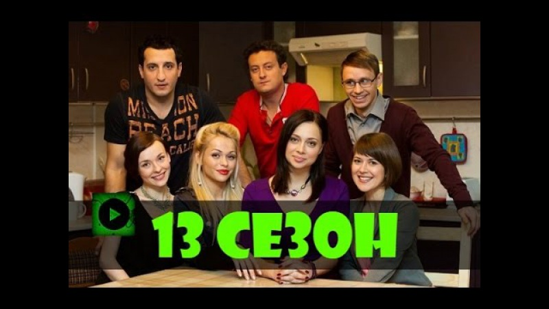 Сериал Универ Новая Общага 13 Сезон HD 1 Серия ТНТ Дата Выхода АНОНС Комедия 2018