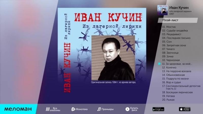 ИВАН КУЧИН - ИЗ ЛАГЕРНОЙ ЛИРИКИ (альбом) _ IVAN KUCHIN - IZ LAGERNOY LIRIKI