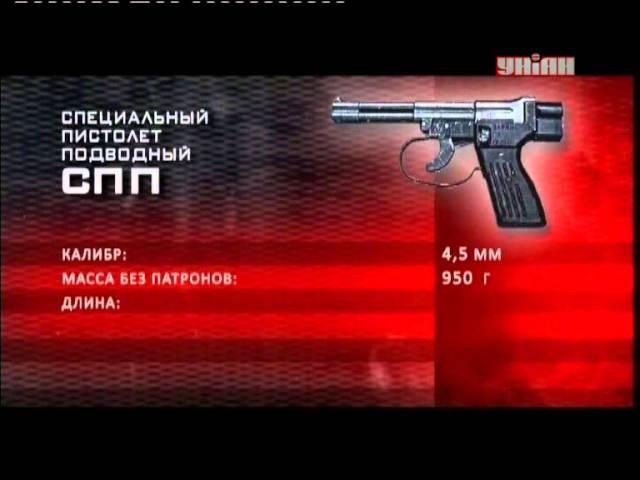 Подводное спецоружие СССР