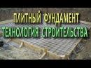 Фундамент плита Фундаментная плита Как сделать плитный фундамент Технологии ст aeylfvtyn gkbnf aeylfvtynyfz gkbnf rfr cltkfnm