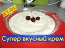 Самый вкусный крем. Крем для наполеона, бисквита, эклеров, рыжика и пр.