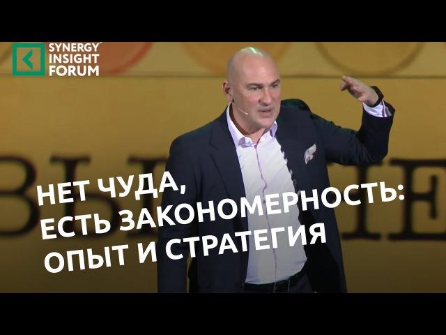 Самые большие неудачники это успешные люди Выступление Радислава на Synergy Insight Forum 2017
