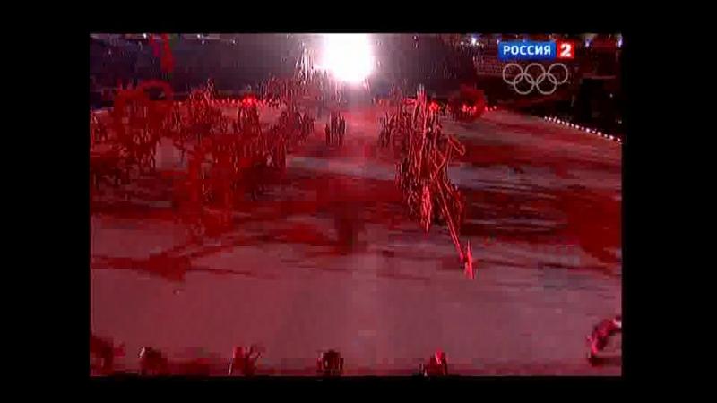 Открытие Олимпиады в Сочи 07 02 2014 Стадион Фишт Наташа Ростова