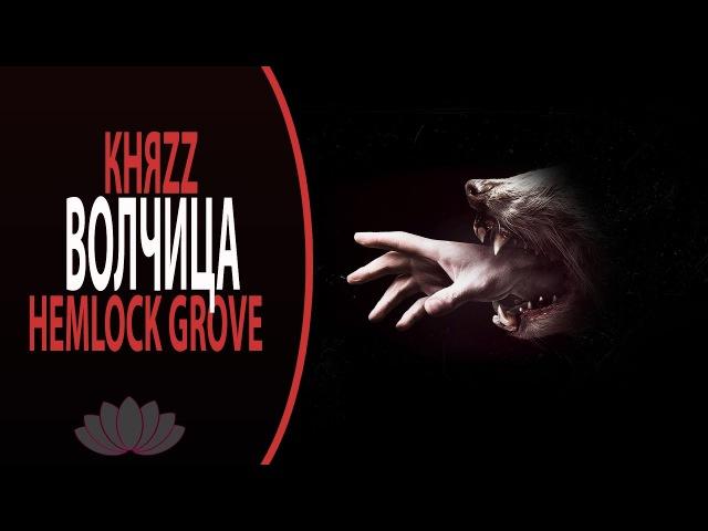 КняZz Волчица Hemlock Grove vids