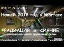 Warface. Оружие Сияние и Радиация - Новый 2018г. Обзор ПТС 09.12.2017г.