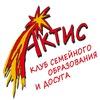 «АКТИС» Клуб семейного образования и досуга