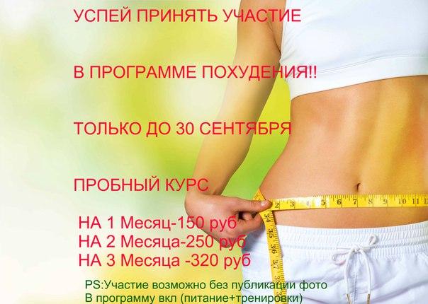 Похудение Пробный Курс. Курс Активного Похудения тариф Стандарт