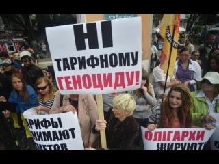 Тарифный геноцид на Украине. Шокирующие кадры