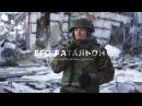 «Его батальон» - фильм News Front Максима Фадеева памяти «Моторолы» (Полная версия со звуком)